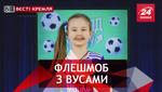 Вєсті Кремля. Вуса надії для збірної РФ. Віртуальна реальність Кисельова