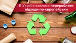 Не потонути в смітті: як в Україні організують ефективну переробку упаковки