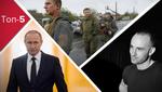 """Втеча ватажків """"ДНР"""", самогубство Кантера і таємниця Путіна – топ-5 блогів тижня"""