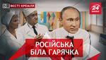 Вєсті Кремля. Пиніна лінія. П'ять хвилин задоволення для Путіна