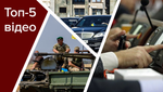 Успіхи військових на фронті та скандальне звільнення Данилюка, – топ-5 відео тижня