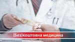 Як цинічно лікарі заробляють на онкохворих дітях