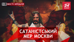 Вєсті Кремля. Джигурда йде в мери Москви. Похрещені ракети Росії