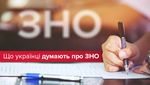 ЗНО – не зло: як змінилось ставлення українців до тестування