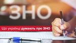 ВНО – не зло: как изменилось отношение украинцев к тестированию