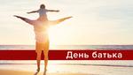 День отца 2018 в Украине: дата празднования и традиции