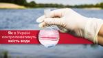 Брудна і не дуже: як самостійно контролювати якість води