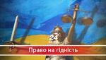 """Яке """"але"""" має закон про Вищий Антикорупційний суд в Україні"""