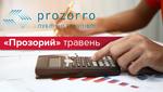 """Прозорий травень: економія 1,5 мільярда та заміна Козловського """"з метою покращення"""""""