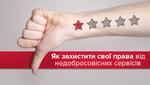 Покупатели против мошенников: как отстоять свои права у продавцов и сервисов