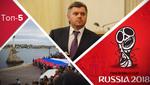 Чемпіонат світу з футболу в Росії, справа Ставицького та День РФ у Криму – топ-5 блогів тижня