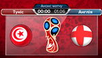 Туніс – Англія: анонс матчу Чемпіонату світу 2018