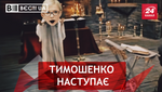 """Вєсті.UA. Стриптизер для Тимошенко. Російський послід на """"Інтері"""""""