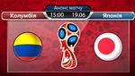 Колумбія – Японія: анонс матчу Чемпіонату світу 2018