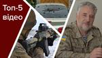 Жорстка відсіч окупантам на Донбасі та несподівана відставка Жебрівського, – топ-5 відео тижня