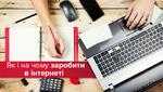 Бізнес у кризу: як українці заробляють онлайн