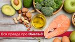 Омега-3: все, что вы должны знать о популярной добавке