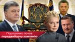 Кейс Порошенко: как президент собирается во второй раз стать главой государства