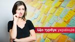 Не война: какие проблемы больше всего беспокоят украинцев