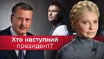 Вже не Вакарчук: хто лідирує у президентській гонці за рік до виборів – оновлені дані