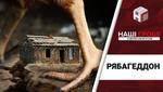 """Від смороду лайна до руйнування будинків: яке """"щастя"""" принесла """"Наша Ряба"""" Косюка селянам"""