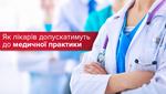 Обов'язкове ліцензування лікарів: яку систему пропонує МОЗ