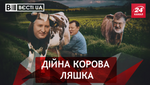 Вєсті.UA. Піднесені стосунки Ляшка і Коломойського. Пекельне привітання для Захарченка