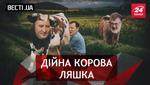 Вести.UA. Возвышенные отношения Ляшко и Коломойского. Адское поздравления для Захарченко