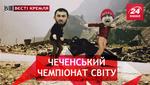 Вєсті Кремля. Кліщ Кадиров. Кокаїновий король Мундіалю