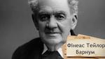 """Одна історія. Як """"найвеличніший шоумен"""" Фінеас Тейлор Барнум заробляв на смерті рабині"""