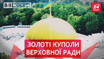 Вєсті.UA. Купол для депутатів. Кличко завітав на свято Гепи