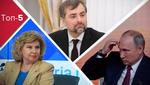 """Рейтинги Путіна, """"битва омбудсменів"""" та як в Росії сваряться через Донбас: топ-5 блогів тижня"""