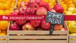 В Украине начали действовать правила округления суммы: как это работает