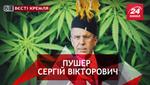 Вєсті Кремля. Слівкі. Нарколяпаси Лаврову. Найглибша западина Путіна