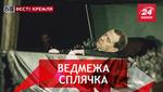 Вєсті Кремля. Слівкі. Чому очка Медведєва злипаються. Збірній РФ не фартануло