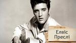 Одна история. Как харизматичный Элвис Пресли стал королем рок-н-ролла