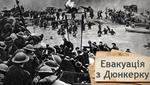 Одна история. Как Дюнкерк из-за ошибки Гитлера стал символом спасения британских войск