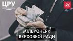 Кто из депутатов стал счастливым держателем государственных миллионов