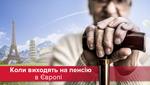 Пенсійний вік в Україні та інших країнах Європи: де найменше?