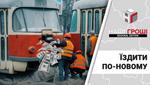 В Краматорске хотят избавиться от трамваев и закупают вместо них автобусы