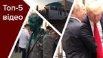Моторошні ДТП в Україні та цікаві подробиці зустрічі Путіна і Трампа – топ-5 відео тижня