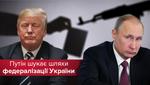 Ловля на живца: как Путин подкупает Трампа референдумом на Донбассе