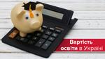 Від геологів до юристів: вартість навчання в українських вишах