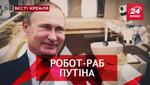 Вєсті Кремля. Чорна мітка від Путіна. Туалетні роботи РФ