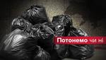 Коли Україна почне сортувати сміття: що зміниться для населення та виробників
