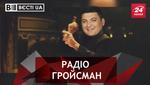 Вєсті.UA. Музичний критик Гройсман. Бідна та брехлива Тимошенко