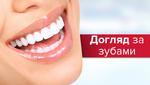 Здоров'я зубів: догляд, рекомендації та міфи