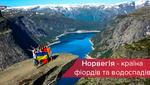 Як організувати бюджетну подорож в Норвегію: перевірені лайфхаки