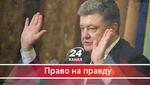 """Олігарх Порошенка: як наші гроші йдуть у кишеню російському """"бізнесмену"""""""