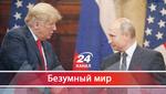 Агент Путина: почему США боятся, что Трамп сдаст родину Кремлю